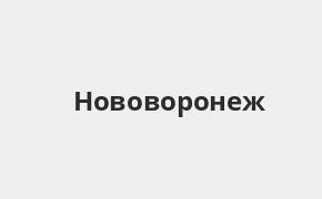 Справочная информация: Банкоматы Банка ВТБ в Нововоронеже — часы работы и адреса терминалов на карте