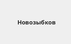 Справочная информация: Банкоматы Банка ВТБ в Новозыбкове — часы работы и адреса терминалов на карте