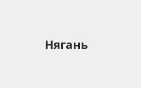 Справочная информация: Банкоматы Банка ВТБ в Нягани — часы работы и адреса терминалов на карте