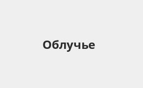 Справочная информация: Банкоматы Банка ВТБ в Облучье — часы работы и адреса терминалов на карте