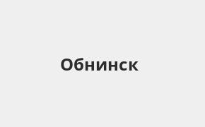 Справочная информация: Отделение Банка ВТБ по адресу Калужская область, Обнинск, проспект Ленина, 150 — телефоны и режим работы