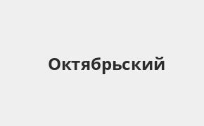 Справочная информация: Банкоматы Банка ВТБ в Октябрьском — часы работы и адреса терминалов на карте