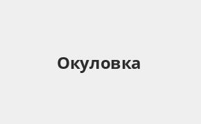 Справочная информация: Банк ВТБ в Окуловке — адреса отделений и банкоматов, телефоны и режим работы офисов