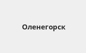 Справочная информация: Банк ВТБ в Оленегорске — адреса отделений и банкоматов, телефоны и режим работы офисов