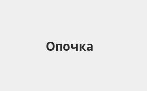 Справочная информация: Банкоматы Банка ВТБ в Опочке — часы работы и адреса терминалов на карте