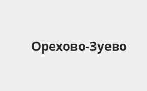 Справочная информация: Банк ВТБ в Орехово-Зуево — адреса отделений и банкоматов, телефоны и режим работы офисов