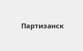 Справочная информация: Банкоматы Банка ВТБ в Партизанске — часы работы и адреса терминалов на карте