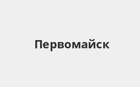 Справочная информация: Банкоматы Банка ВТБ в Первомайске — часы работы и адреса терминалов на карте