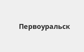 Справочная информация: Банкоматы Банка ВТБ в Первоуральске — часы работы и адреса терминалов на карте