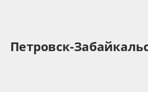 Справочная информация: Банкоматы Банка ВТБ в Петровск-Забайкальском — часы работы и адреса терминалов на карте