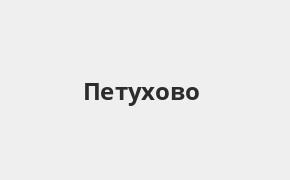 Справочная информация: Банкоматы Банка ВТБ в Петухово — часы работы и адреса терминалов на карте