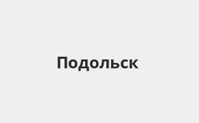 Справочная информация: Банкоматы Банка ВТБ в Подольске — часы работы и адреса терминалов на карте