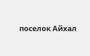 Справочная информация: Банкоматы Банка ВТБ в поселке Айхал — часы работы и адреса терминалов на карте