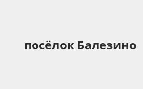 Справочная информация: Банк ВТБ в посёлке Балезино — адреса отделений и банкоматов, телефоны и режим работы офисов