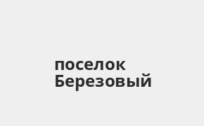Справочная информация: Банкоматы Банка ВТБ в поселке Березовый — часы работы и адреса терминалов на карте