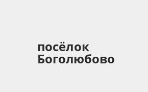 Справочная информация: Банкоматы Банка ВТБ в посёлке Боголюбово — часы работы и адреса терминалов на карте