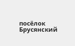 Справочная информация: Банкоматы Банка ВТБ в посёлке Брусянский — часы работы и адреса терминалов на карте