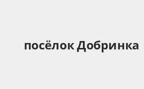 Справочная информация: Банкоматы Банка ВТБ в посёлке Добринка — часы работы и адреса терминалов на карте