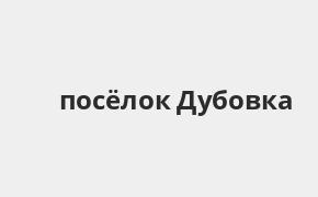 Справочная информация: Банкоматы Банка ВТБ в посёлке Дубовка — часы работы и адреса терминалов на карте