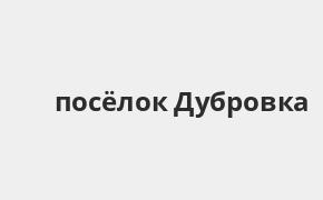 Справочная информация: Банкоматы Банка ВТБ в посёлке Дубровка — часы работы и адреса терминалов на карте