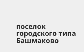 Справочная информация: Банкоматы Банка ВТБ в поселке городского типа Башмаково — часы работы и адреса терминалов на карте