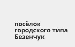 Справочная информация: Банкоматы Банка ВТБ в посёлке городского типа Безенчук — часы работы и адреса терминалов на карте