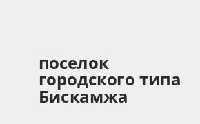 Справочная информация: Банкоматы Банка ВТБ в поселке городского типа Бискамжа — часы работы и адреса терминалов на карте