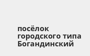 Справочная информация: Банкоматы Банка ВТБ в посёлке городского типа Богандинский — часы работы и адреса терминалов на карте