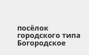 Справочная информация: Банкоматы Банка ВТБ в посёлке городского типа Богородское — часы работы и адреса терминалов на карте