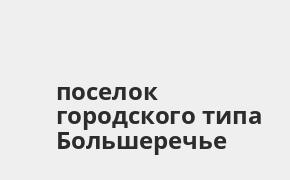 Справочная информация: Банкоматы Банка ВТБ в поселке городского типа Большеречье — часы работы и адреса терминалов на карте