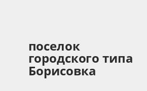 Справочная информация: Банкоматы Банка ВТБ в поселке городского типа Борисовка — часы работы и адреса терминалов на карте