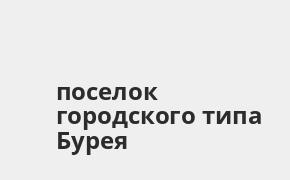 Справочная информация: Банк ВТБ в поселке городского типа Бурея — адреса отделений и банкоматов, телефоны и режим работы офисов