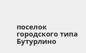 Справочная информация: Банкоматы Банка ВТБ в поселке городского типа Бутурлино — часы работы и адреса терминалов на карте