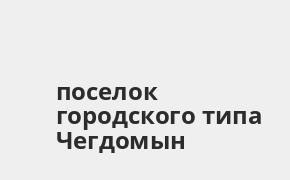 Справочная информация: Банкоматы Банка ВТБ в поселке городского типа Чегдомын — часы работы и адреса терминалов на карте