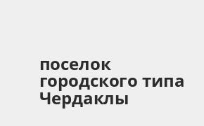 Справочная информация: Банкоматы Банка ВТБ в поселке городского типа Чердаклы — часы работы и адреса терминалов на карте