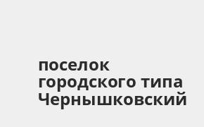 Справочная информация: Банкоматы Банка ВТБ в поселке городского типа Чернышковский — часы работы и адреса терминалов на карте
