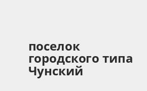 Справочная информация: Банкоматы Банка ВТБ в поселке городского типа Чунский — часы работы и адреса терминалов на карте