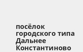 Справочная информация: Банкоматы Банка ВТБ в посёлке городского типа Дальнее Константиново — часы работы и адреса терминалов на карте