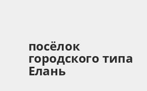 Справочная информация: Банкоматы Банка ВТБ в посёлке городского типа Елань — часы работы и адреса терминалов на карте