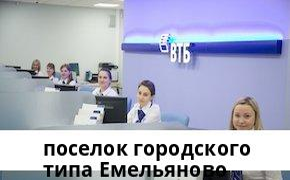 Справочная информация: Банкоматы Банка ВТБ в поселке городского типа Емельяново — часы работы и адреса терминалов на карте