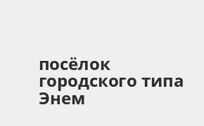 Справочная информация: Банкоматы Банка ВТБ в посёлке городского типа Энем — часы работы и адреса терминалов на карте