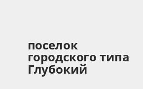 Справочная информация: Банкоматы Банка ВТБ в поселке городского типа Глубокий — часы работы и адреса терминалов на карте
