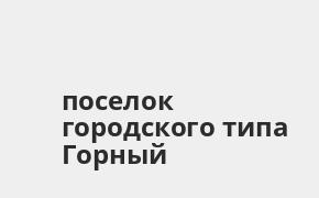 Справочная информация: Банк ВТБ в поселке городского типа Горный — адреса отделений и банкоматов, телефоны и режим работы офисов