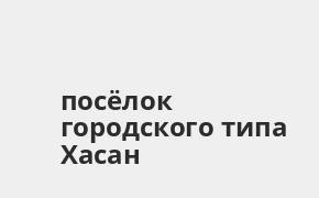 Справочная информация: Банкоматы Банка ВТБ в посёлке городского типа Хасан — часы работы и адреса терминалов на карте