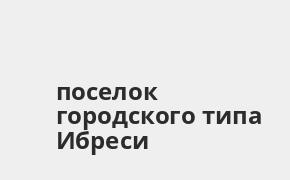 Справочная информация: Банкоматы Банка ВТБ в поселке городского типа Ибреси — часы работы и адреса терминалов на карте