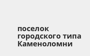 Справочная информация: Банкоматы Банка ВТБ в поселке городского типа Каменоломни — часы работы и адреса терминалов на карте