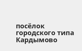 Справочная информация: Банкоматы Банка ВТБ в посёлке городского типа Кардымово — часы работы и адреса терминалов на карте