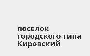 Справочная информация: Банкоматы Банка ВТБ в поселке городского типа Кировский — часы работы и адреса терминалов на карте