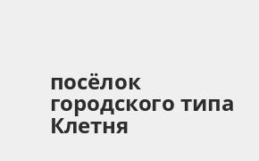 Справочная информация: Банкоматы Банка ВТБ в посёлке городского типа Клетня — часы работы и адреса терминалов на карте