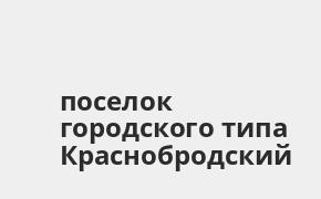 Справочная информация: Банкоматы Банка ВТБ в поселке городского типа Краснобродский — часы работы и адреса терминалов на карте